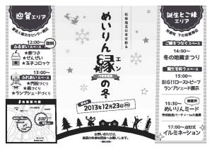 めいりん縁の冬2013