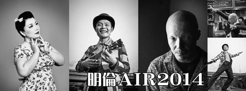 明倫AIR2014