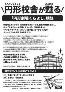 「円形劇場くらよし」 の事業説明会